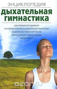 Дыхательная гимнастика. Энциклопедия
