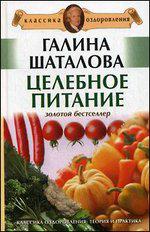Целебное питание